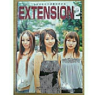 エクステンション2(アート/エンタメ)
