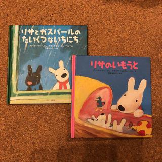 リサのいもうと リサとガスパールのたいくつないちにち 2冊セット(絵本/児童書)