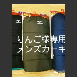 ミズノ(MIZUNO)のりんご様専用メンズカーキ(レッグウォーマー)