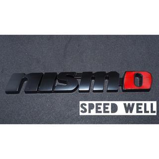 ニッサン(日産)のニッサン NISMO 3D エンブレム 【ブラック】  (車外アクセサリ)