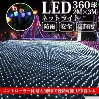 LEDネットライト 360球 2M×3M コード直径1.6mm (ヘアアイロン)
