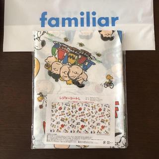 ファミリア(familiar)の[新品] ファミリア スヌーピー レジャーシートLサイズ(その他)