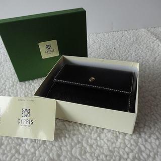 キプリス(CYPRIS)のフロイトさん専用 【新品/本物】CYPRIS(キプリス)二つ折財布/黒 (財布)