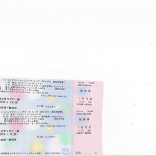 ① ジャパンラグビートップリーグ1/13招待券(その他)