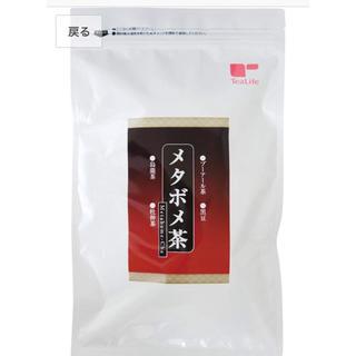 ティーライフ(Tea Life)のメタボメ茶 柯月様専用♡(健康茶)