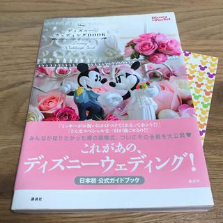 ディズニー(Disney)の講談社ディズニーウェディングBOOK(その他)