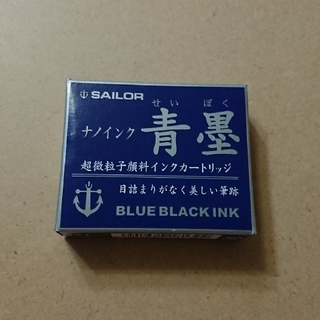 セーラー(Sailor)のセーラー万年筆インク「青墨」カートリッジ(ペン/マーカー)