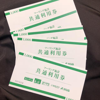 ツーリング施設 共通利用券 5000円分(その他)