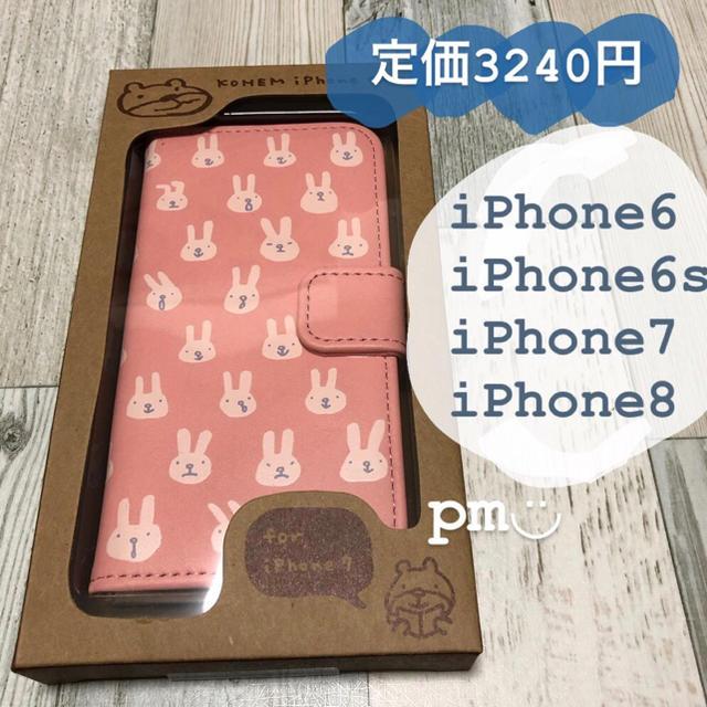 ディズニー iphone7plus カバー 新作 | 新品未開封 KOHEM iPhone6/6s/7/8 うさぎ柄 手帳型ケースの通販 by 説明読まれないかた多すぎです!!泣 お読みください(*_*|ラクマ