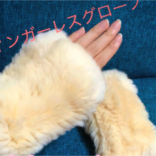 トゥモローランド(TOMORROWLAND)のムーンバット ラビットファーフィンガーレスグローブ指なし(手袋)