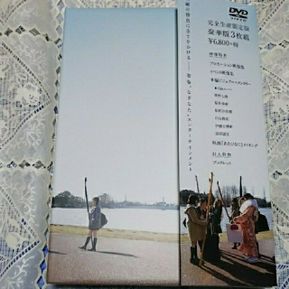 ノギザカフォーティーシックス(乃木坂46)の映画『あさひなぐ』DVD【完全生産限定版】(日本映画)