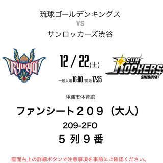 琉球ゴールデンキングスvsサンロッカーズ渋谷(バスケットボール)