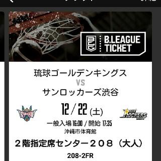 琉球ゴールデンキングス チケット1枚(バスケットボール)