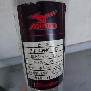 ミズノ(MIZUNO)の新品 ミズノ ギャラクシー 84cm740gトップバランス バット(グローブ)