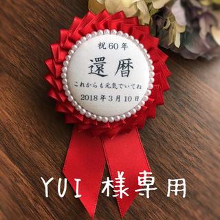 YUI♡様専用 還暦ロゼット(コサージュ/ブローチ)