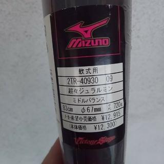 ミズノ(MIZUNO)の新品 ミズノ ギャラクシー 83cm720gミドルバランス(バット)