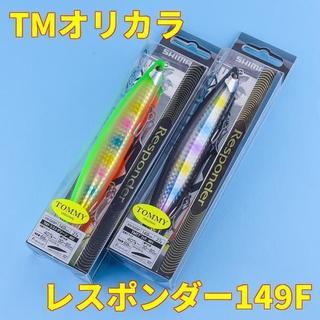 トミーオリカラ レスポンダー149F グリーン・ブラックセット(ルアー用品)