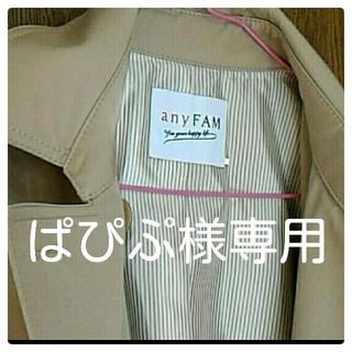 エニィファム(anyFAM)の☆ぱぴぷ様専用☆anyFAM トレンチコート ベージュ used(トレンチコート)