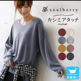 ソルベリー(Solberry)のsoulberry カシミアタッチmoreVネックニット(ニット/セーター)
