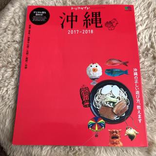 エイシュッパンシャ(エイ出版社)の沖縄 トリコガイド(地図/旅行ガイド)