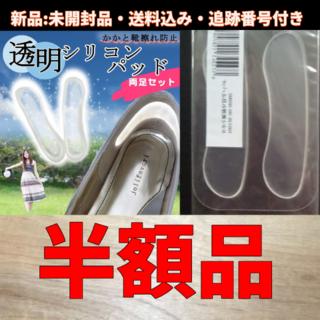 ★定価半額★【送料無料・追跡番号有】 靴擦れ防止シリコンパッド(その他)