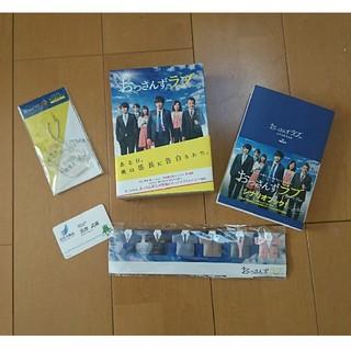 おっさんずラブ Blu-ray box &グッズセット(TVドラマ)