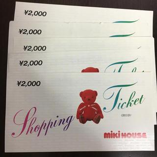 ミキハウス(mikihouse)のミキハウス ショッピングチケット(ショッピング)