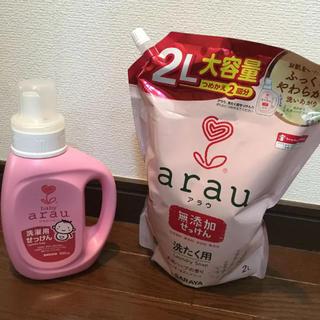 アラウ(arau.)の赤ちゃん用衣類洗剤 arau セット(おむつ/肌着用洗剤)