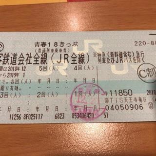 青春18きっぷ 4回分 返送不要 送料込み(鉄道乗車券)