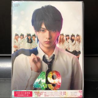 セクシー ゾーン(Sexy Zone)の49 DVD-BOX豪華版〈初回限定生産〉(TVドラマ)