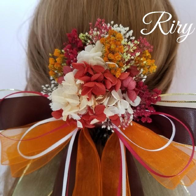 卒業式髪飾り リボン オレンジ&ブラウン プリザーブドフラワー ミニブーケ風  レディースのヘアアクセサリー(ヘアピン)の商品写真