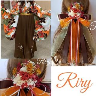 卒業式髪飾り リボン オレンジ&ブラウン プリザーブドフラワー ミニブーケ風 (ヘアピン)