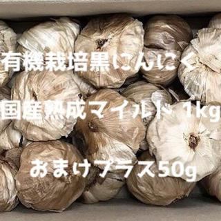 無農薬国産 マイルド熟成黒にんにく 1kgプラス50g(野菜)