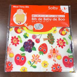 ソルビィ(Solby)の新品未開封★ソルビー★フルーツ柄ポケット付き食事エプロン(お食事エプロン)
