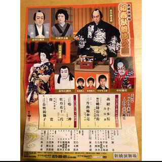 新橋演舞場 初春歌舞伎公演(伝統芸能)