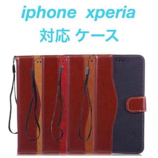 324398e7e8 (人気商品) iPhone&xperia 対応 ケース 手帳型 (4色)(iPhoneケース