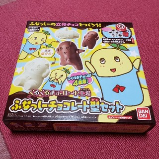 バンダイ(BANDAI)の★ふなっしーチョコレート型セット(調理道具/製菓道具)
