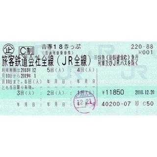 青春18きっぷ 4回分 返送不要 送料無料(鉄道乗車券)
