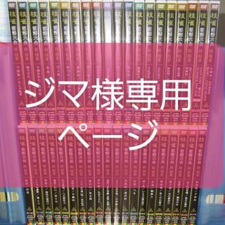枝雀落語大全DVDセット【全40巻】(落語)
