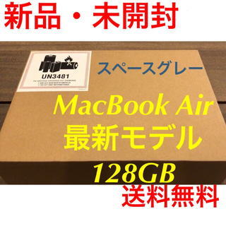 マック(Mac (Apple))のMacBook Air 2018 スペースグレー(ノートPC)