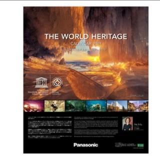 パナソニック(Panasonic)のパナソニック カレンダー 2019 世界遺産(カレンダー/スケジュール)