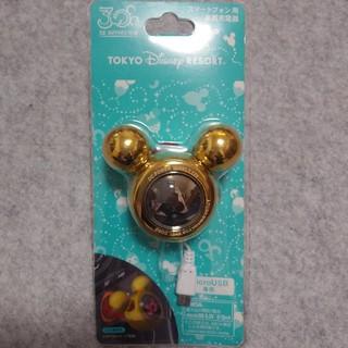 ディズニー(Disney)のディズニーランド30周年・スマートフォン用車載充電器(バッテリー/充電器)