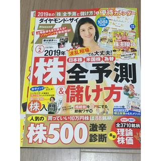 ダイヤモンドシャ(ダイヤモンド社)のダイヤモンドZAi(ザイ) 2019年 2 月号 (ビジネス/経済)
