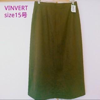 バンベール(VINVERT)の【新品】三陽商会VINVERT15号 定価21900円 スエードスカート(ロングスカート)