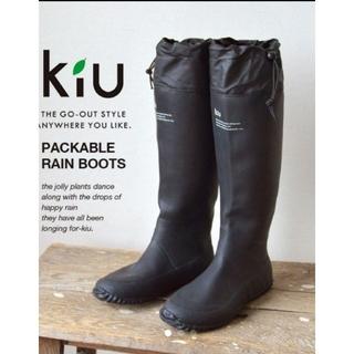 キウ(KiU)のkiu パッカブルレインブーツ(レインブーツ/長靴)