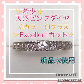 大特価★新品★♡Excellentカット♡Gカラー♡ピンクダイヤ✨0.175ct(リング(指輪))