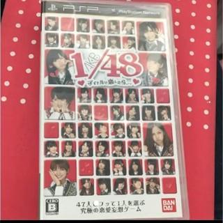 エーケービーフォーティーエイト(AKB48)のAKB1/48 アイドルと恋したら… 期間限定生産版(携帯用ゲームソフト)