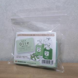 タイヨウユシ(太陽油脂)の新品・未開封 パックス オリー ミニ セット(シャンプー)