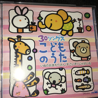 こどものうた CD(童謡/子どもの歌)