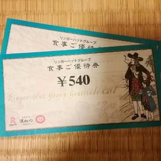 リンガーハット株主優待 540円 2枚  1080円分(レストラン/食事券)